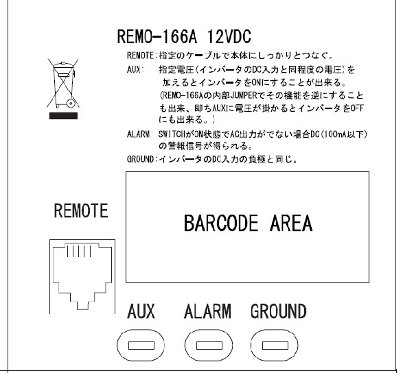 REMO-166A.jpg