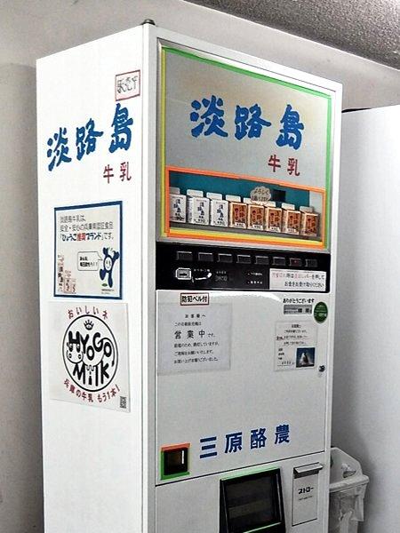 牛乳専用自販機