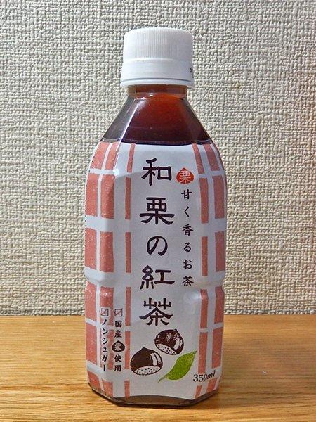 和栗の紅茶