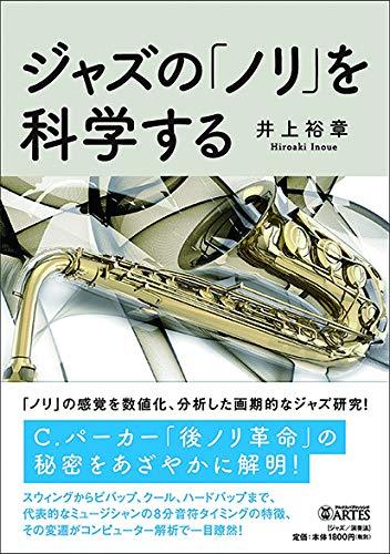 ジャズの「ノリ」を科学する/ジャズピアニスト&耳鼻咽喉科医・井上裕章先生の著書
