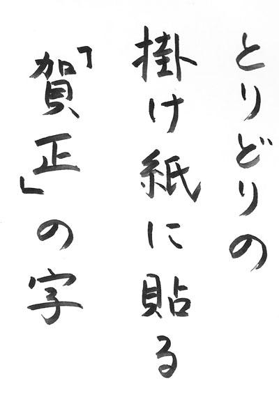 とりどりの 掛け紙に貼る 「賀正」の字