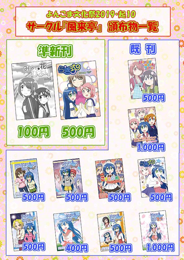 20191022_yonkoma_bunkasai.jpg