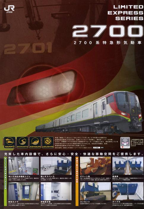 20200103四国1-1