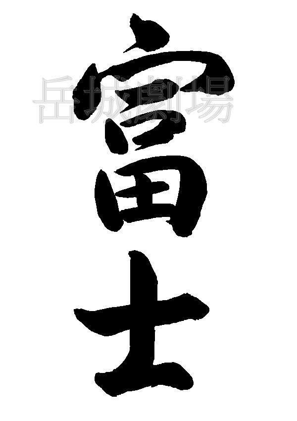 筆文字フリー素材「富士」