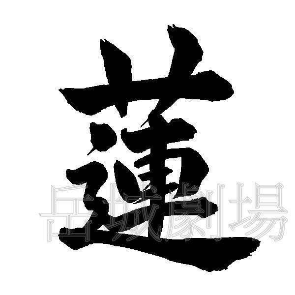 「蓮」の筆文字素材