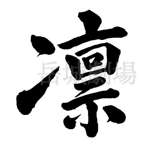 「凛」の筆文字素材