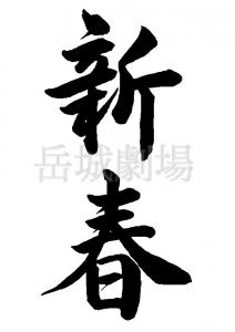 筆文字フリー素材「新春」