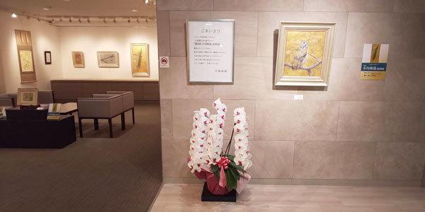 小川和也絵画展