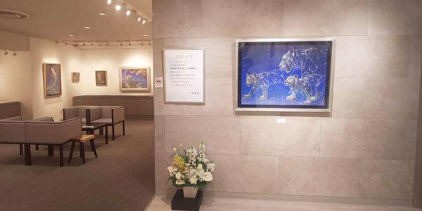 小林範之日本画展