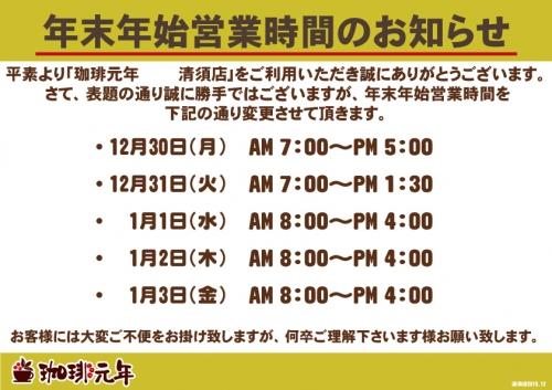 営業時間変更の案内【年末年始清須店】