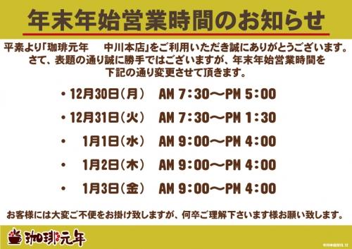 営業時間変更の案内【年末年始中川本店】