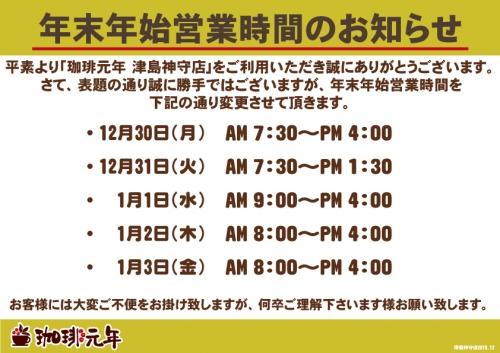 営業時間変更の案内【年末年始神守店】