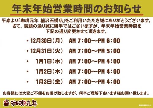 営業時間変更の案内【年末年始稲沢店】