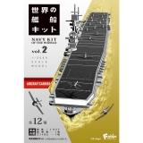 世界の艦船キット2