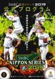 日本シリーズ公式プログラム 2019