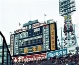大阪球場1973
