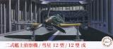 1/72 C5 二式艦上偵察機/彗星 12型/12型 戊
