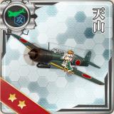天山艦攻(艦これ)