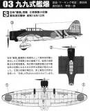 九九式艦爆 シークレット 江草少佐機