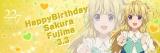 藤間桜ちゃん誕生日