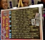 BBM2020 発売予定表