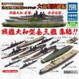 洋上模型 連合艦隊コレクション 大和型艦艇