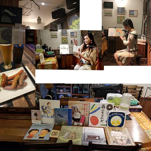 ブログ用るるる展絵本ナイト展示中3-500x のコピー のコピー