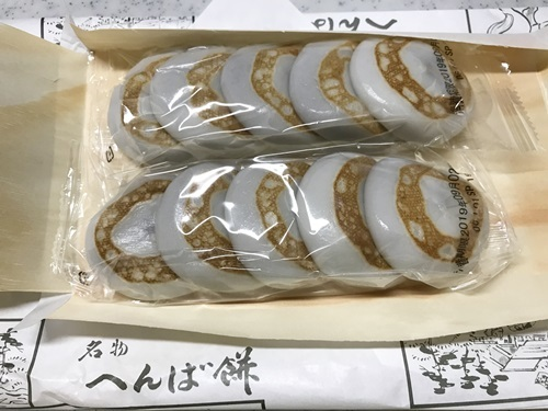 へんば餅2019夏