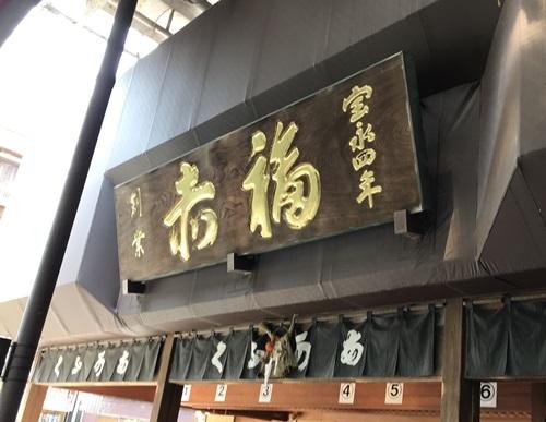赤福氷2019夏