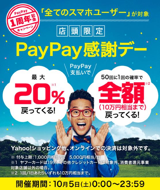 Screenshot_2019-09-30 【PayPay1周年記念】PayPay感謝デー - PayPay