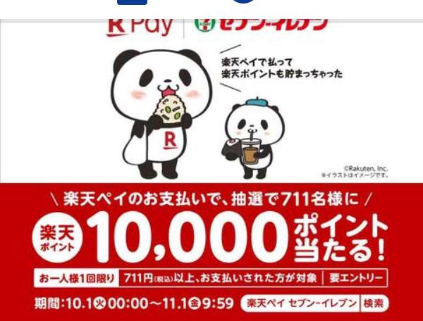 Screenshot_2019-10-01 楽天ペイ、セブンイレブン対応を記念し、購入711円以上で150ポイント還元(1)
