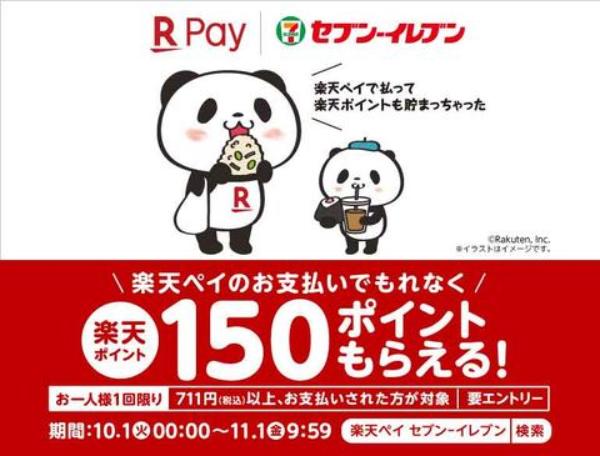 Screenshot_2019-10-01 楽天ペイ、セブンイレブン対応を記念し、購入711円以上で150ポイント還元