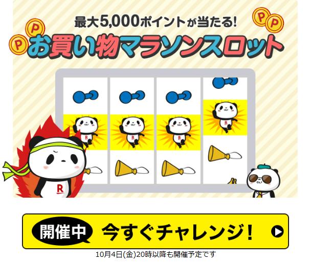 Screenshot_2019-10-02 【楽天市場】お買い物マラソン