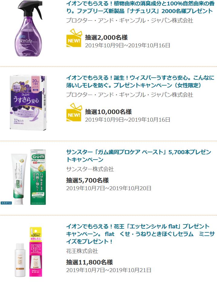 Screenshot_2019-10-12 プレモノ - Yahoo JAPAN PR企画