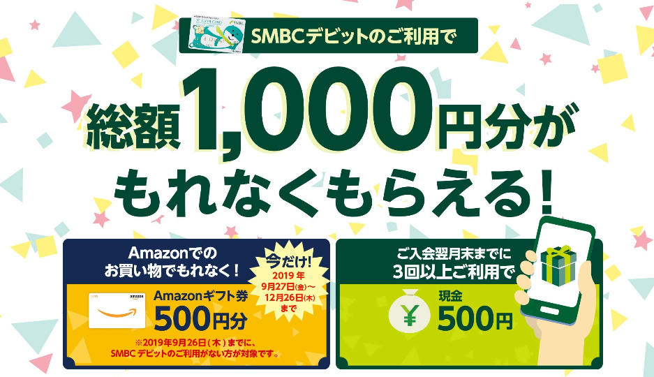 Screenshot_2019-10-31 SMBCデビットのご利用で総額1,000円分がもれなくもらえる!