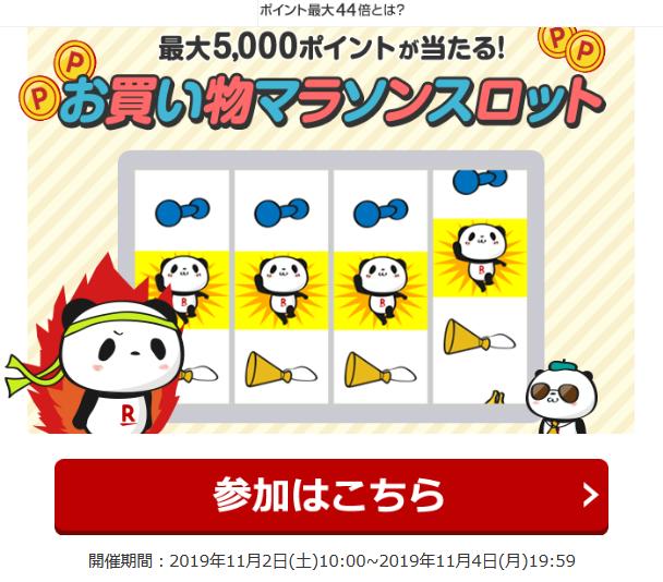 Screenshot_2019-11-03 【楽天市場】お買い物マラソン(1)