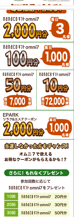 Screenshot_2019-11-05 毎日8万名に当たる宝探しゲーム!最大2,000円分のnanacoギフトomni7をプレゼント! セブン&アイのオムニ7(1)
