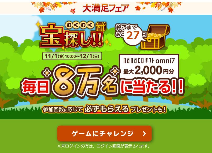 Screenshot_2019-11-05 毎日8万名に当たる宝探しゲーム!最大2,000円分のnanacoギフトomni7をプレゼント! セブン&アイのオムニ7