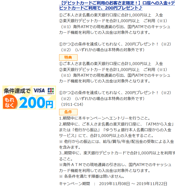 Screenshot_2019-11-10 Rakuten Bank