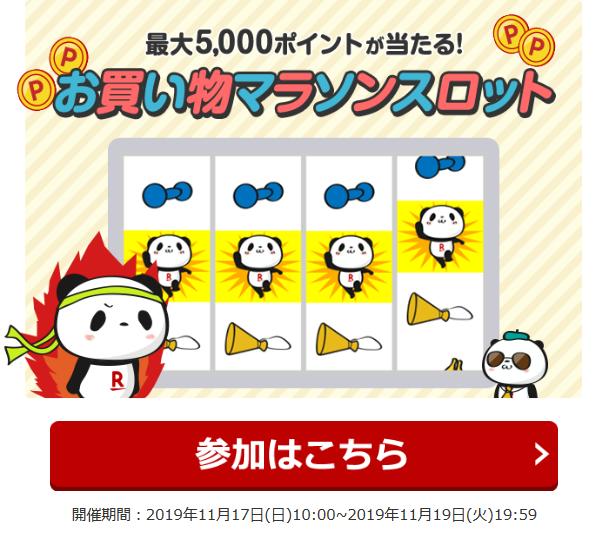 Screenshot_2019-11-18 【楽天市場】お買い物マラソン