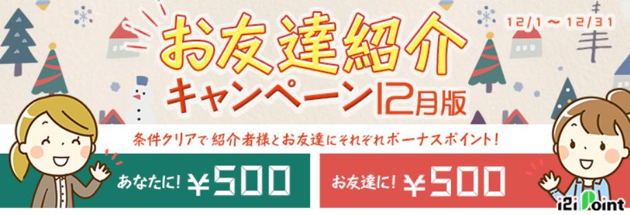 Screenshot_2019-12-02 友達紹介経由の方限定!スタートダッシュキャンペーン - i2i ポイント
