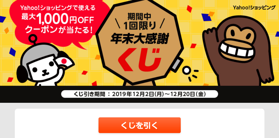 Screenshot_2019-12-03 お得なクーポンが当たる! 年末大感謝くじ - Yahoo ズバトク