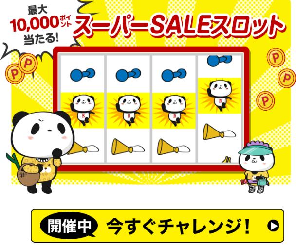 Screenshot_2019-12-06 【楽天市場】楽天スーパーSALE(2)