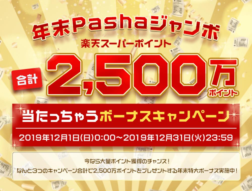 Screenshot_2019-12-08 今なら大量ポイント獲得のチャンス!なんと3つのキャンペーン合計で2,500万ポイントをプレゼントする年末特大ボーナス実施中! Pasha(パシャ)