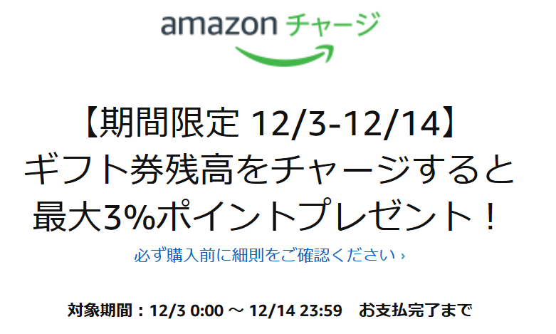 Screenshot_2019-12-09 Amazon co jp 201912Amazonチャージポイントアップキャンペーン ギフト券