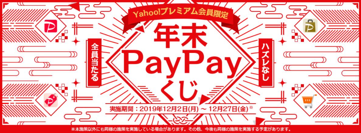 Screenshot_2019-12-11 Yahoo プレミアム会員限定 年末PayPayくじ - Yahoo ズバトク