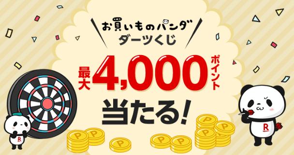 Screenshot_2019-12-15 【楽天市場】ポイント最大41倍!超ポイントバック祭(1)