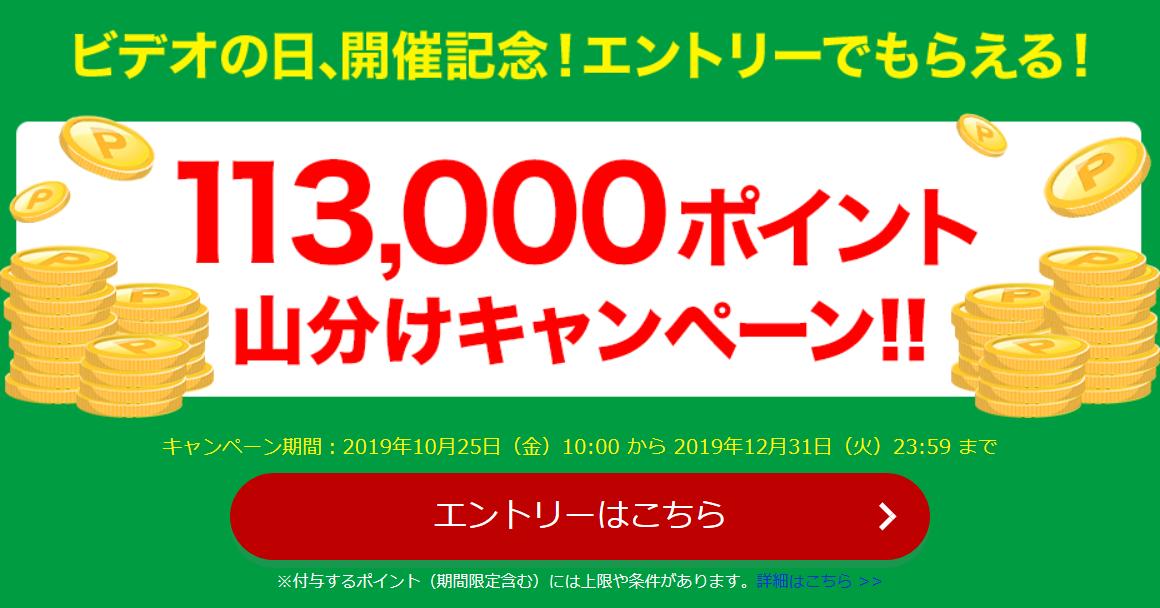 Screenshot_2019-12-30 楽天ブックス 「11月3日はビデオの日」 おうちでエンタメ!