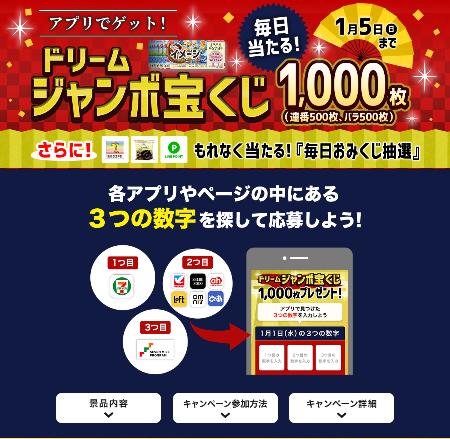 Screenshot_2020-01-02 アプリでゲット!ジャンボ宝くじ1,000枚が毎日当たるキャンペーン|セブン&アイのオムニ7(1)