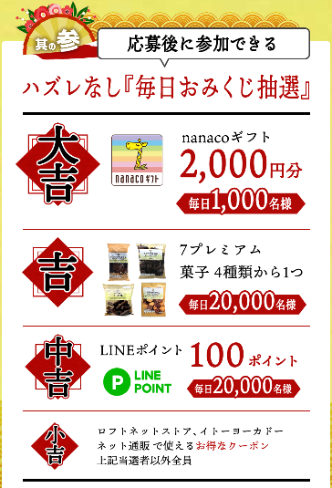 Screenshot_2020-01-02 アプリでゲット!ジャンボ宝くじ1,000枚が毎日当たるキャンペーン|セブン&アイのオムニ7